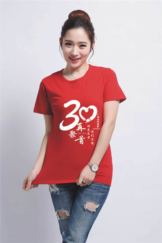 三十年同学会服装图案,30年同学聚会纪念T恤设计