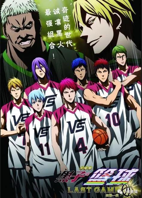 新片上映丨《黑子的篮球:终极一战》这是奇迹的时代,燃尽你的青春!