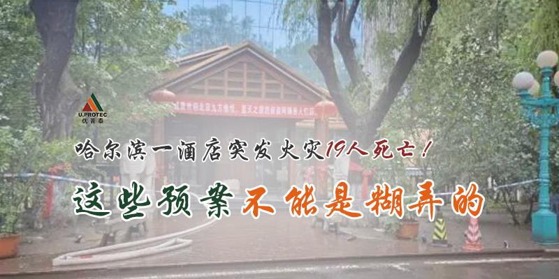 """哈尔滨一酒店突发火灾19人死亡!""""现在这些预案,哪个不是纸糊的呀""""!"""