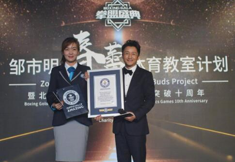 邹市明获得吉尼斯世界纪录 创造了中国...