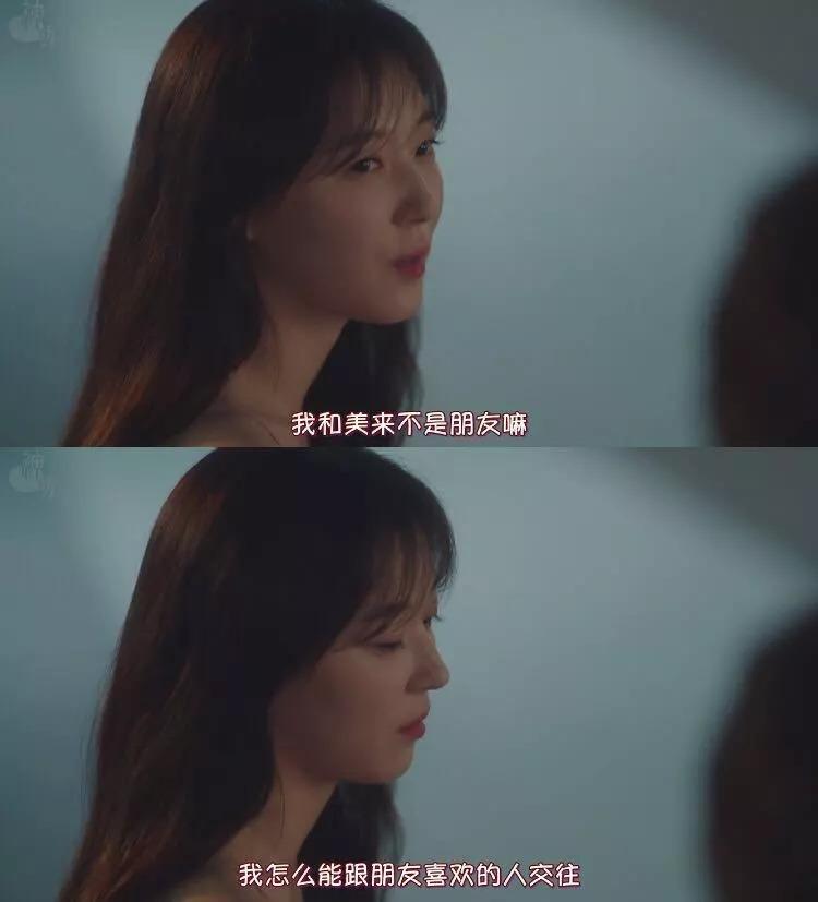 看《我的id是江南美人》学韩语_姜美来图片