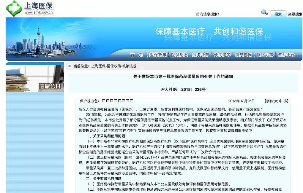 上海:医保药品带量采购 医院采量不足将倒扣医保