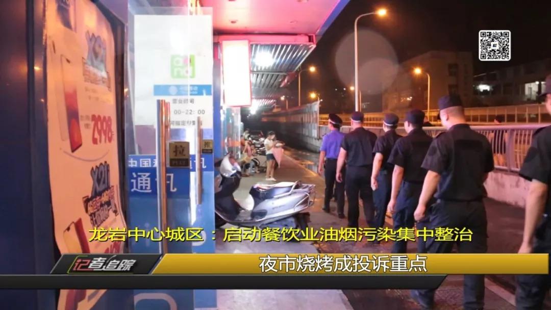 龙岩中心城区启动餐饮业油烟污染集中整治