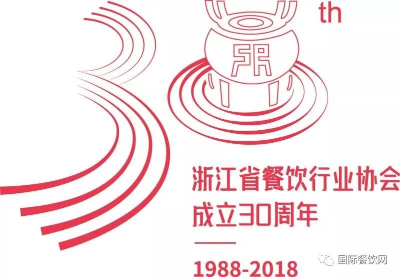 中国浙江(国际)餐饮美食博览会暨中国浙菜(国际)发展委员会倒计时