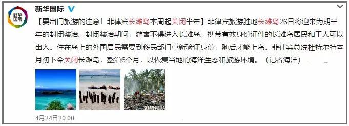 """菲律宾长滩岛成了""""化粪池""""?因整治环境而已关闭了4个月的长滩岛"""