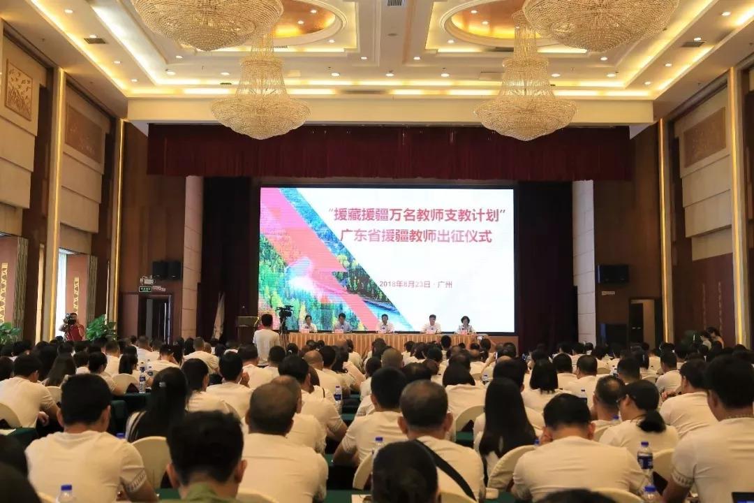援藏援疆万名教师支教计划首批教师出发了!秋季开学前到位