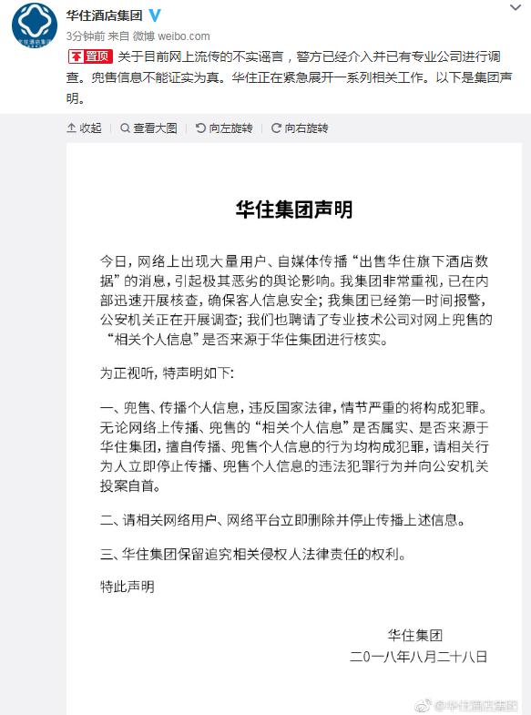 网传华住酒店用户数据被泄露 华住回应:已