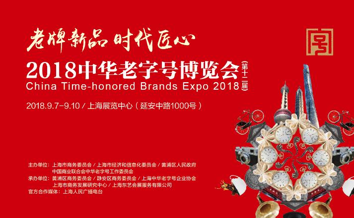 2018第十二届中华老字号博览会九月隆重开幕
