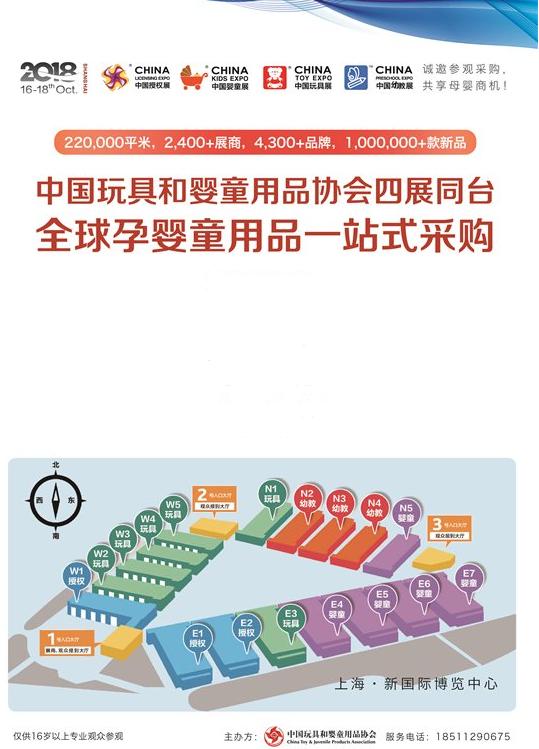 CKE中国婴童展现场举办2019年最