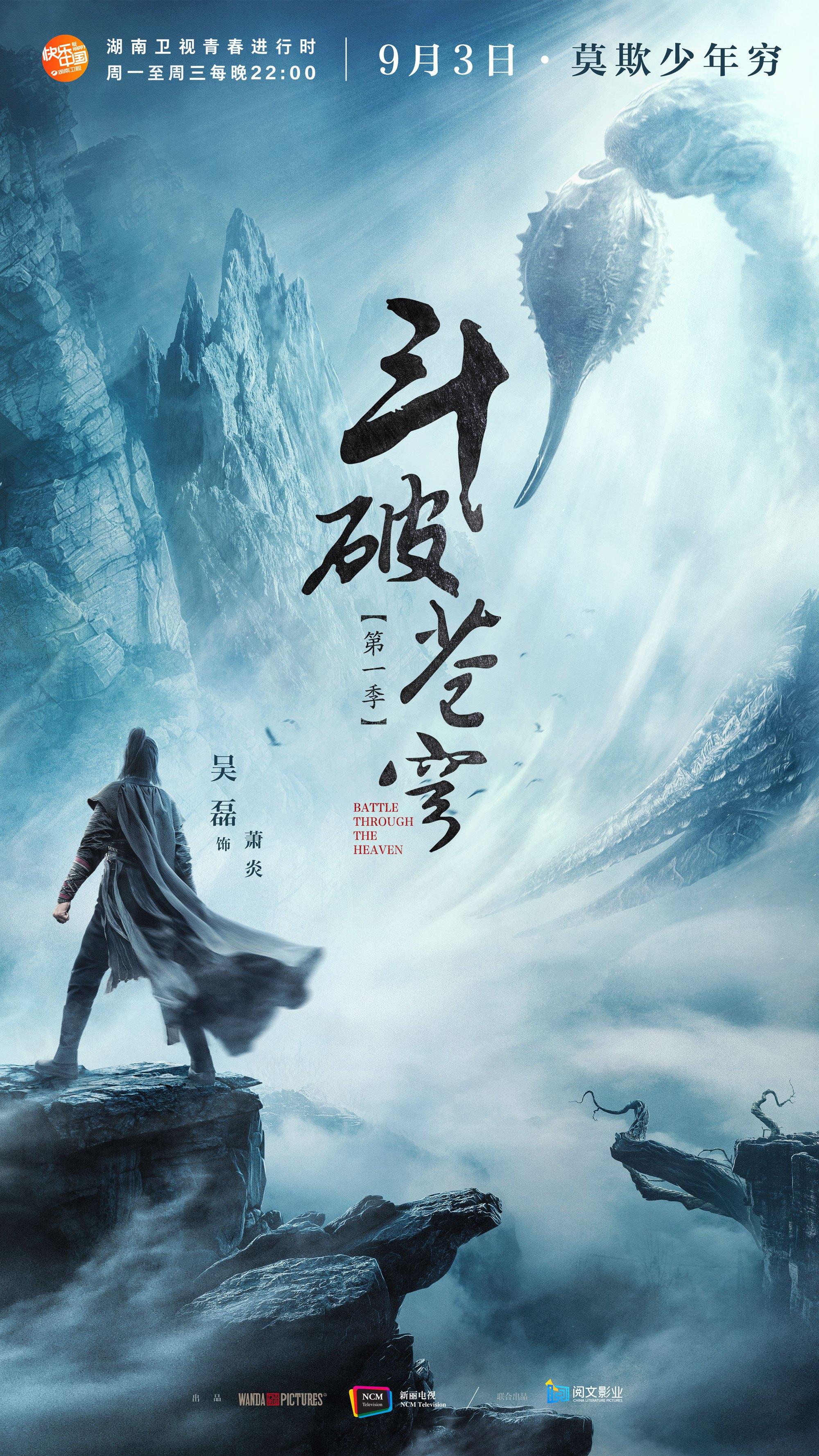 《斗破苍穹》曝故事主题海报 吴磊林允少年红颜热血闯关