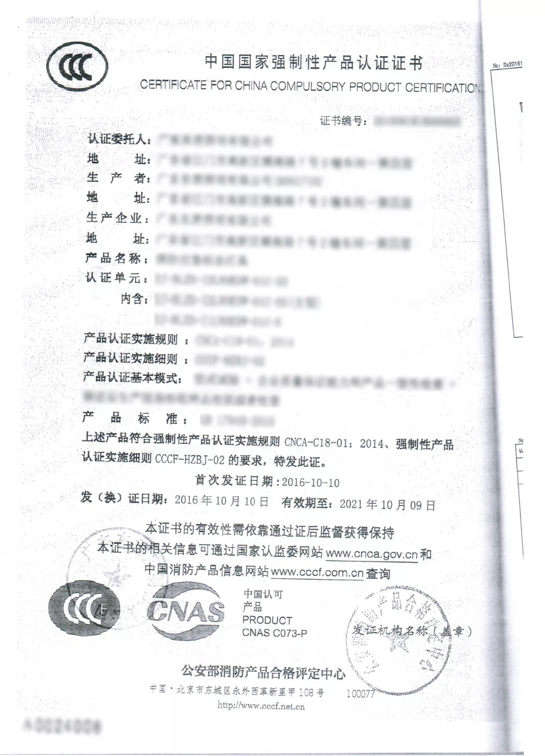 消防安全合格证图片_荣誉证书_名片卡证-图行天下素材网