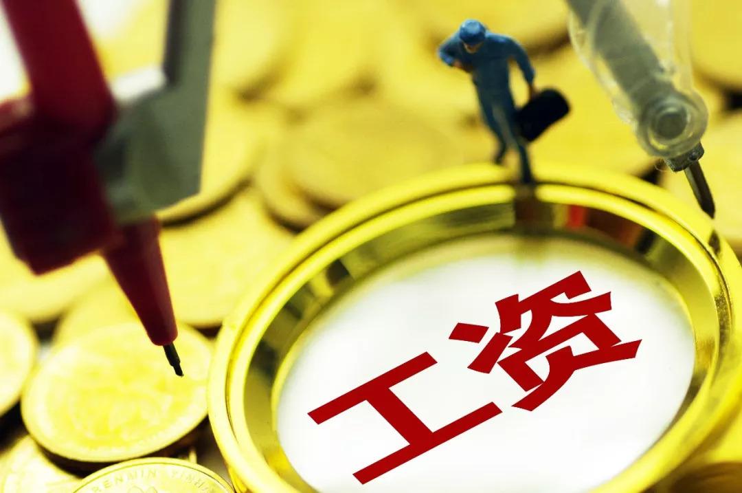 北京國企今年漲薪禁超13% 除非滿足這5個條件