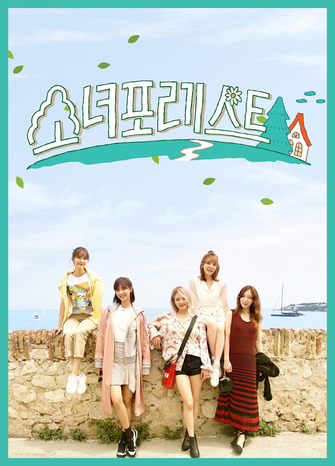 少女时代-Oh!GG 治愈旅行真人秀综艺9月3号首播