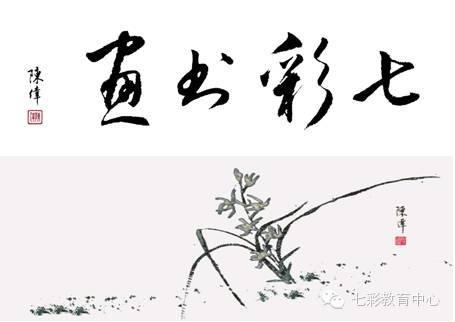 七彩书画中心