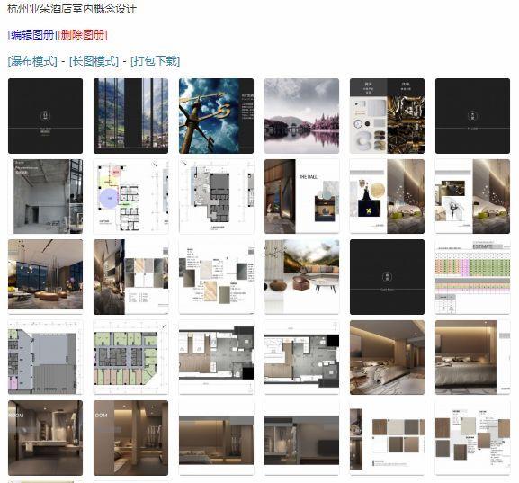 目录截图 -- -- 【弘高设计】杭州亚朵酒店 | 室内概念设计汇报方案图片