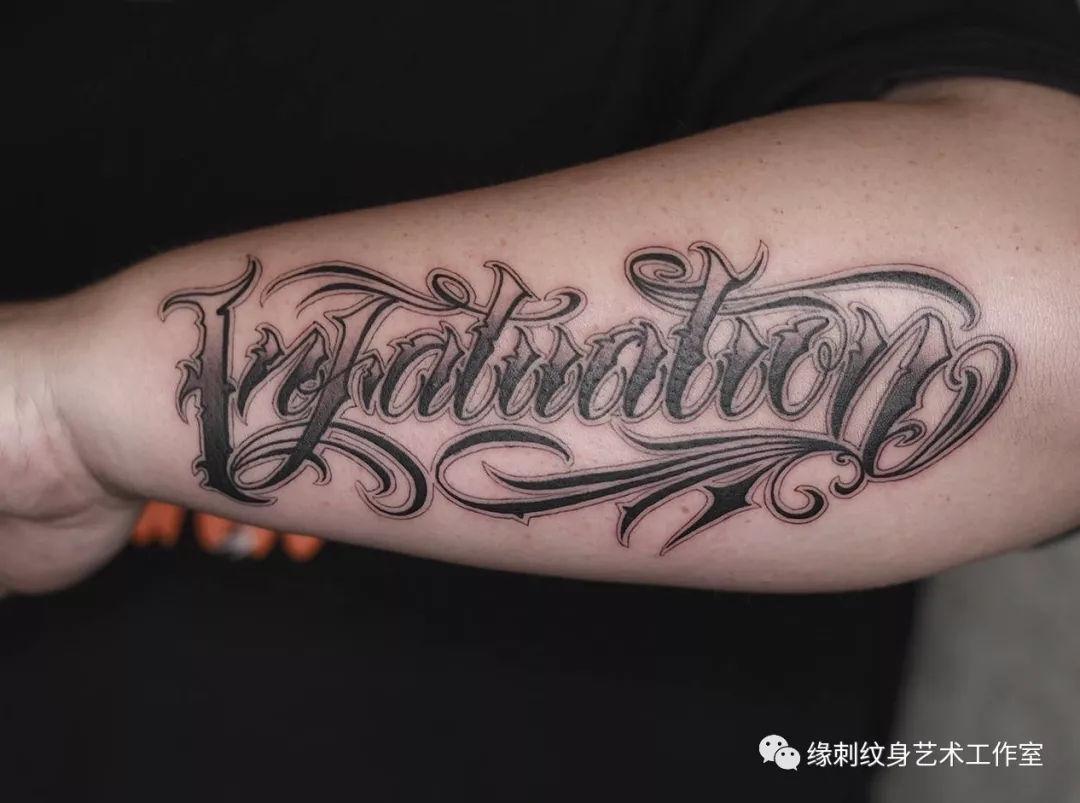 特别的花体英文纹身素材