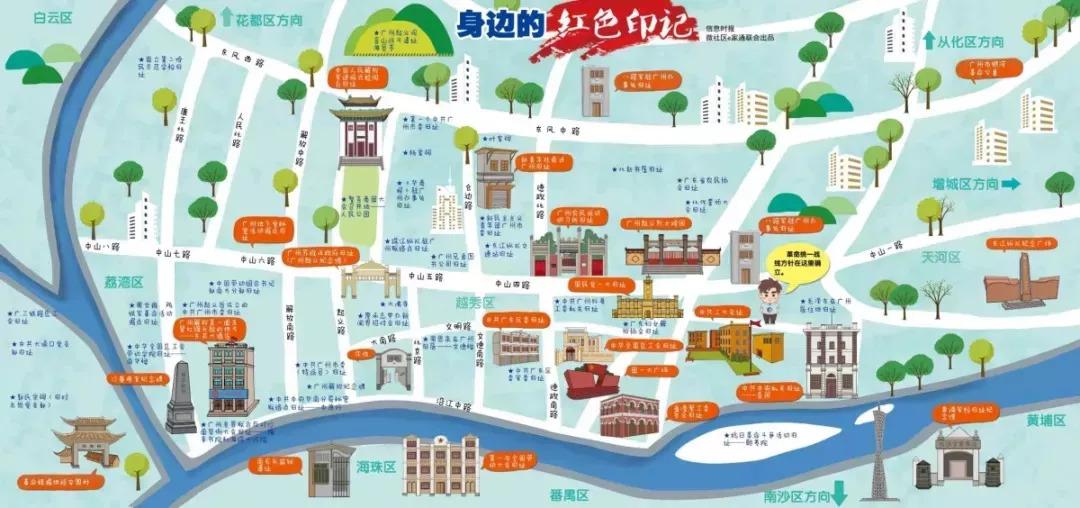 """送你一幅超萌的""""广州地图"""",来一次说走就走的红色之旅"""