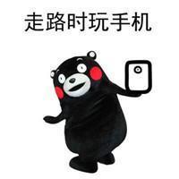 玩手机系列表情包:你吃饭时玩手机,走路时玩手机,上厕所玩手机图片