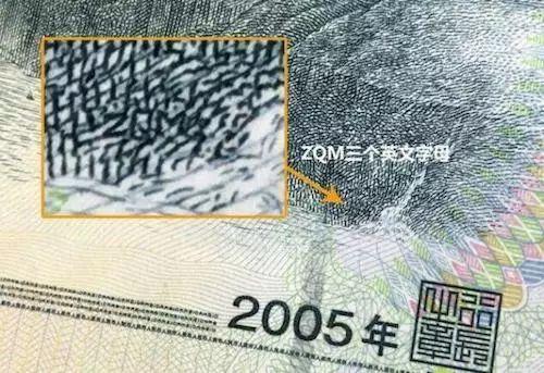 藏在人民币中的6个小秘密,还不知道你的钱真是白花了!