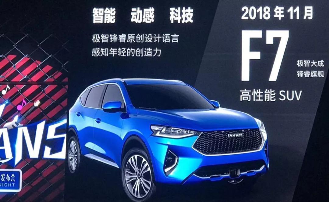 色老头剹�n�f�x�_哈弗f7(预售价15-16万元);比如,即将在2019年发布的高性能suv——f(x)