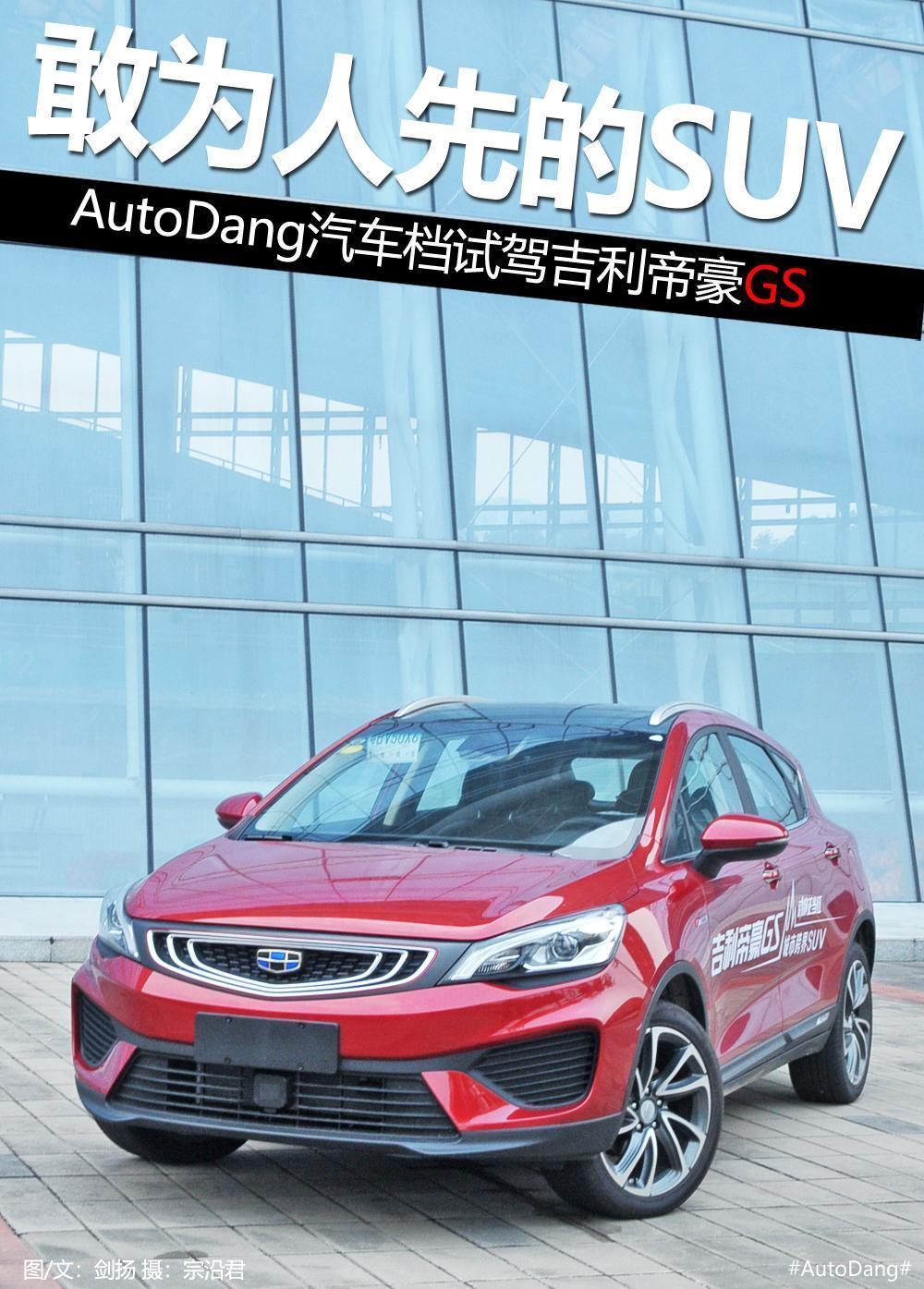 敢为人先的SUV AutoDang汽车档试驾吉利帝豪GS_广东快乐十分最快