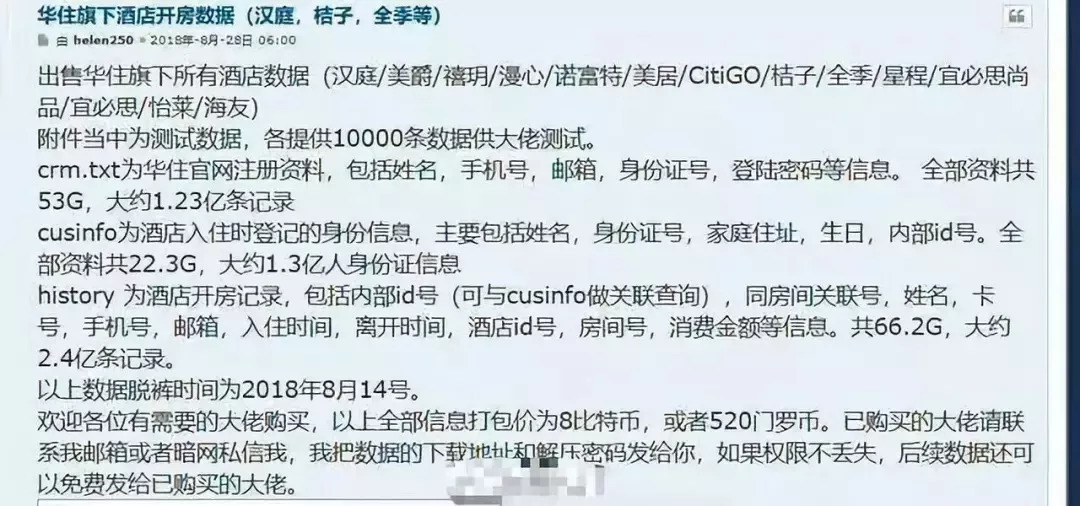 汉庭、桔子、全季等酒店5亿条开房信息遭泄露 警方已介入调查!