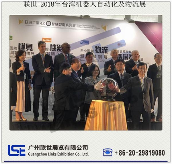 2018年台湾机器人自动化展与台湾物流展开跑了!
