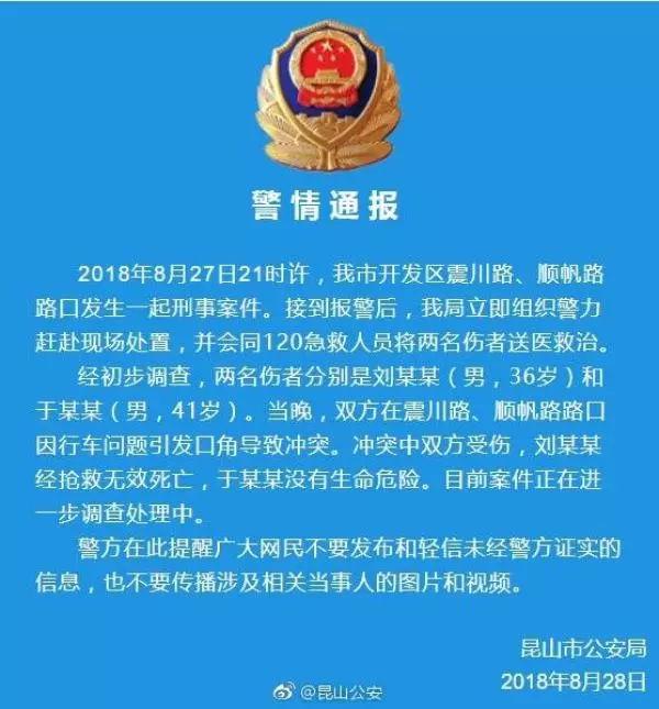 昆山龙哥刘海龙装b持刀砍人反被杀 网友吵翻天