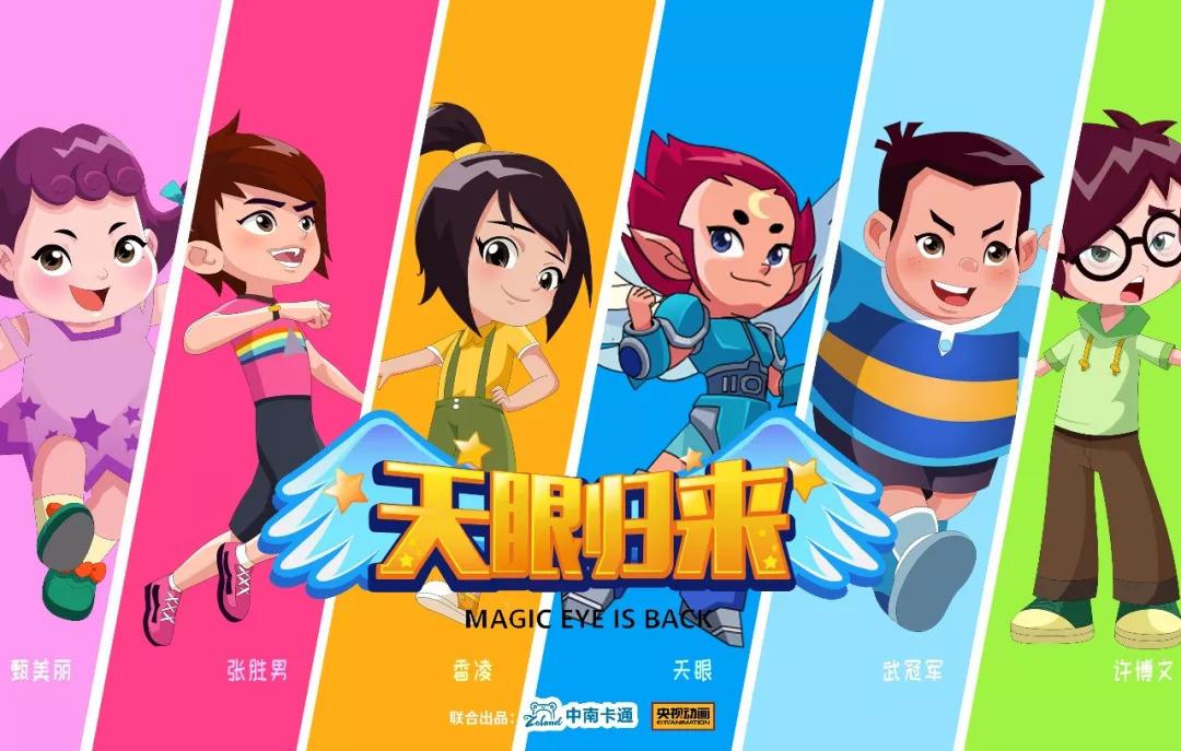 中南卡通作品《天眼归来》海报