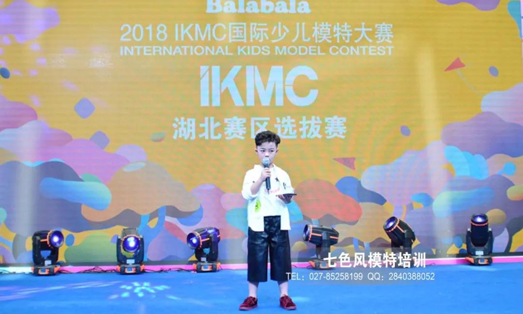balabala2018ikmc国际少儿模特大赛湖北赛区海选回顾