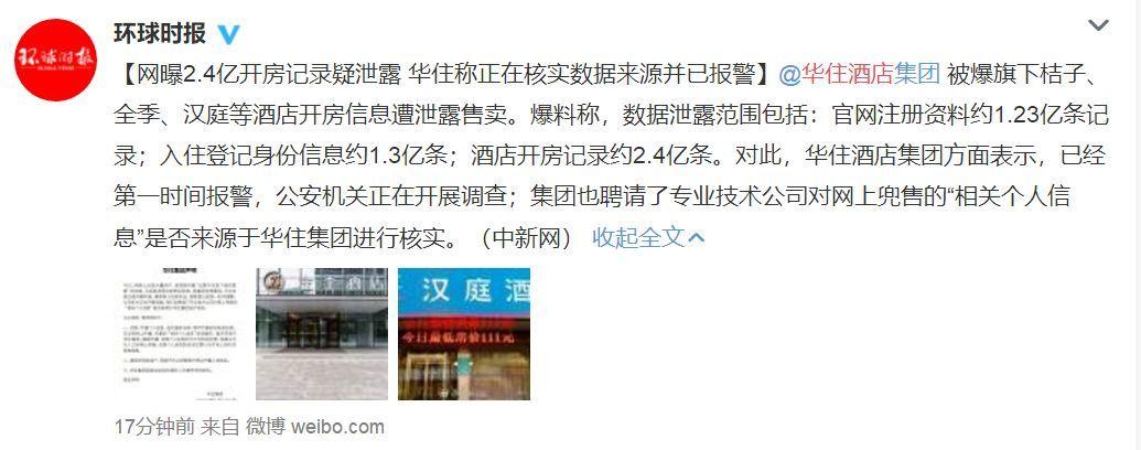 汉庭、全季…华住旗下酒店5亿条住客信息泄露于暗网售卖?警方正调查