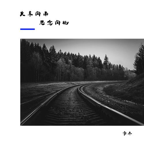 李冬全新单曲搭车上线 深情诠释人生别恨离愁