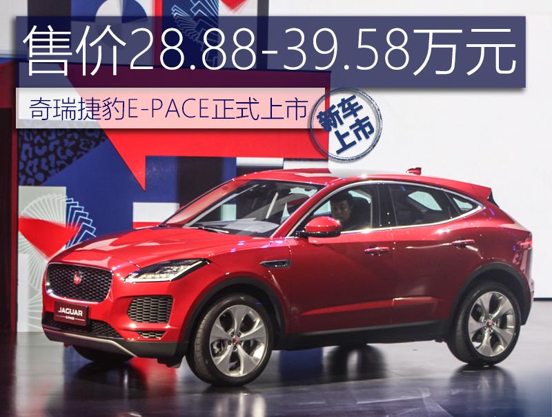 奇瑞捷豹E-PACE正式上市 售价28.88-39.58万元