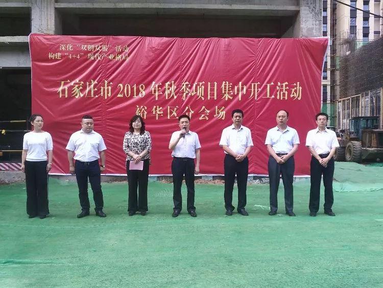 裕华区举行2018年秋季项目集中开工仪式