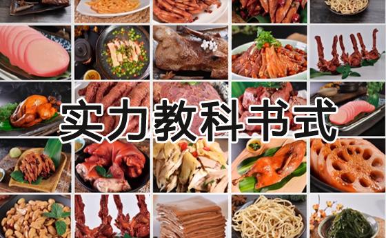 30年品牌卤味紫燕百味鸡,一天卖出1万+,不排队都吃不到~