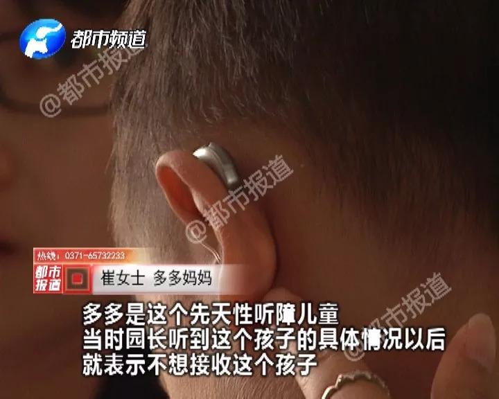 男童被幼儿园拒收,只因他戴了助听器?而当地教育局的回应......