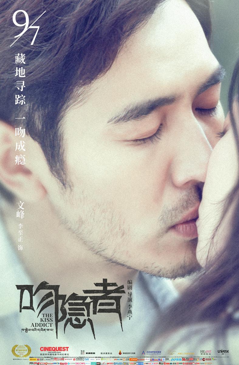 《吻隱者》人物海報全網發布 譚卓新作詮釋一吻一世界