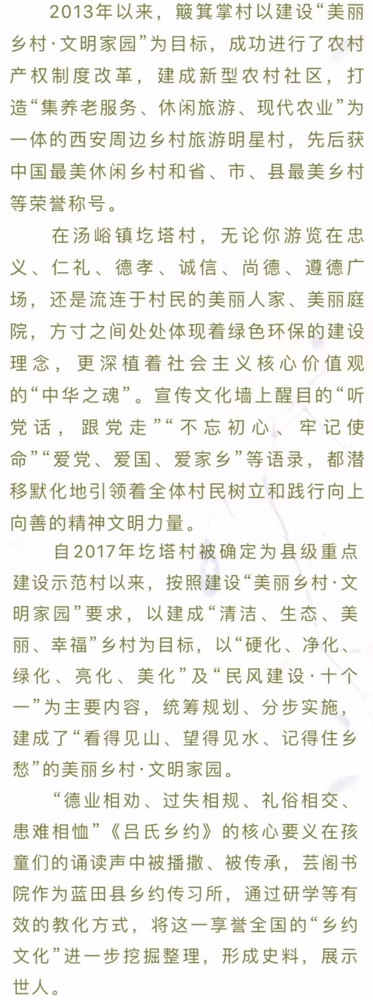 【慢游 · 映像】望中风景画中诗 漫洇乡愁最蓝田
