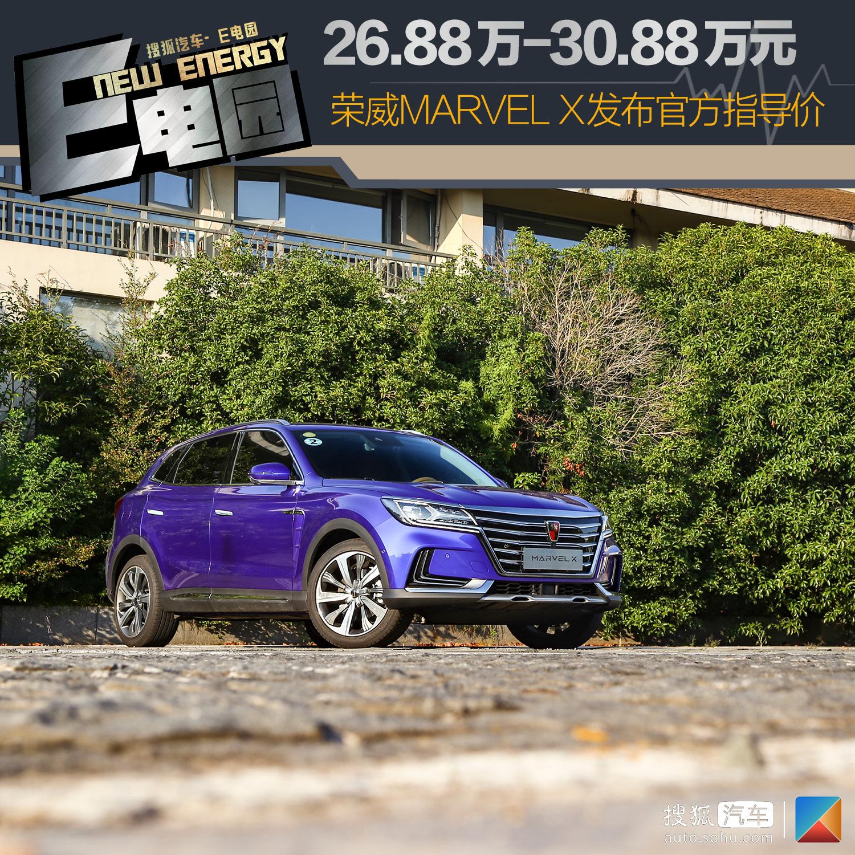 26.88万-30.88万元 荣威MARVEL X正式发布官方指导价