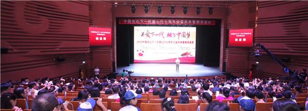 2018中国关心下一代爱心行七周年公益庆典暨颁奖活动