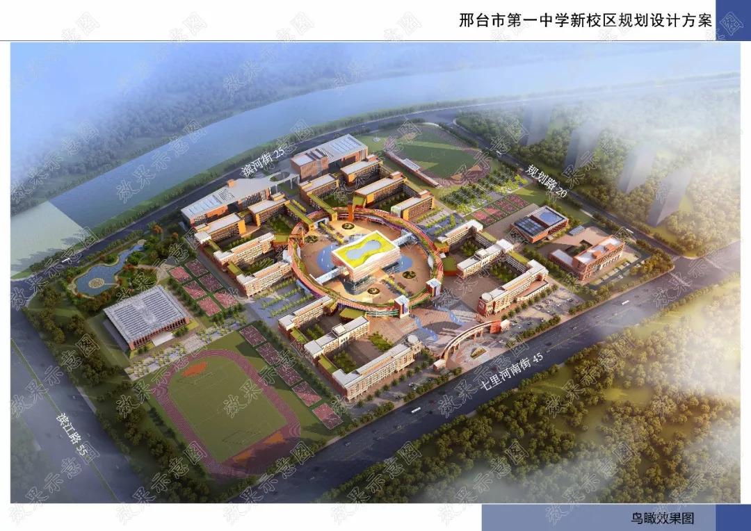 邢台一中新校区位置和效果图公布!还有两所学校最新消息