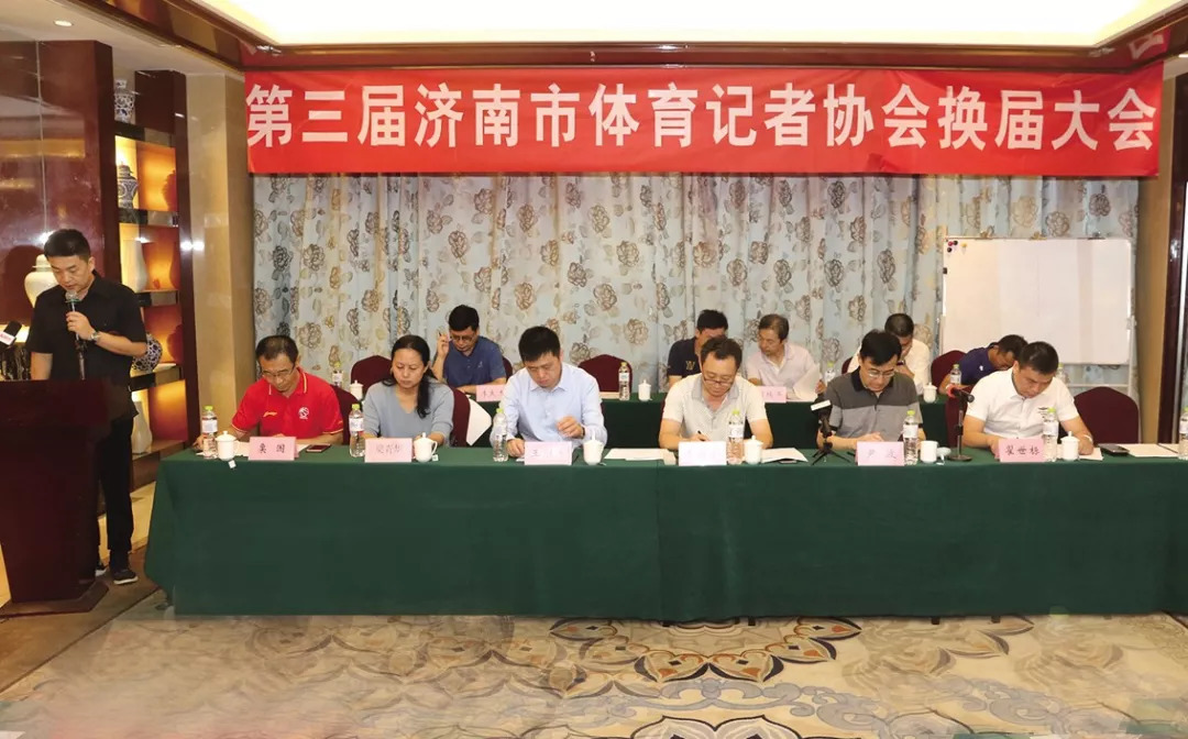 济南市体育记者协会换届