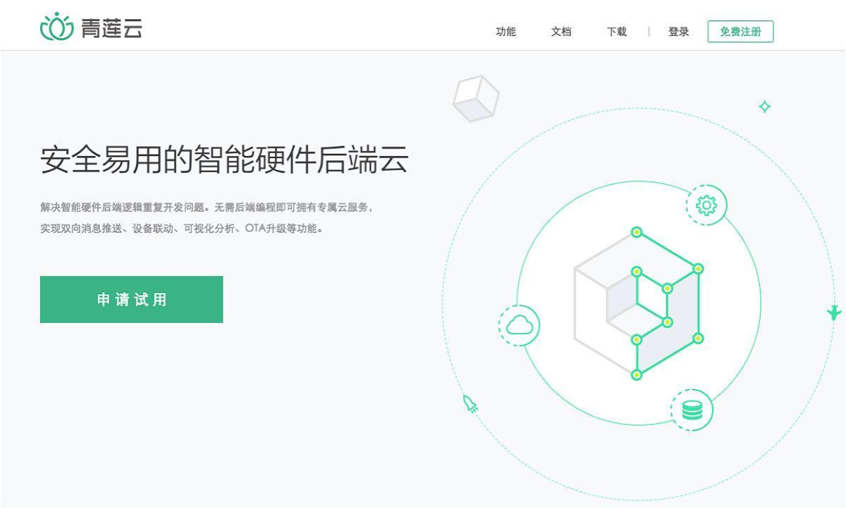 物联网安全科技公司青莲云完成数千万元A轮融资,百度风投(BV)领投