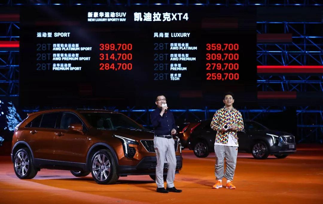 新豪华运动SUV 凯迪拉克XT4上市,起价25.97万贵了吗?