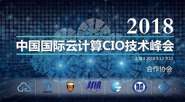 VMware等IT巨头签约赞助九月中国国际云计算CIO技术峰会!