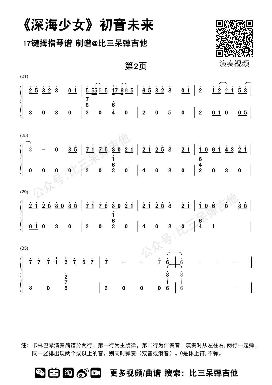 深海少女 初音未来|拇指琴简谱&专用谱图片