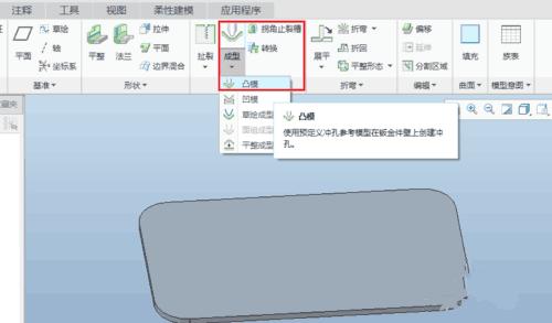 「proe/creo产品设计」creo钣金凸模命令怎么用_零件