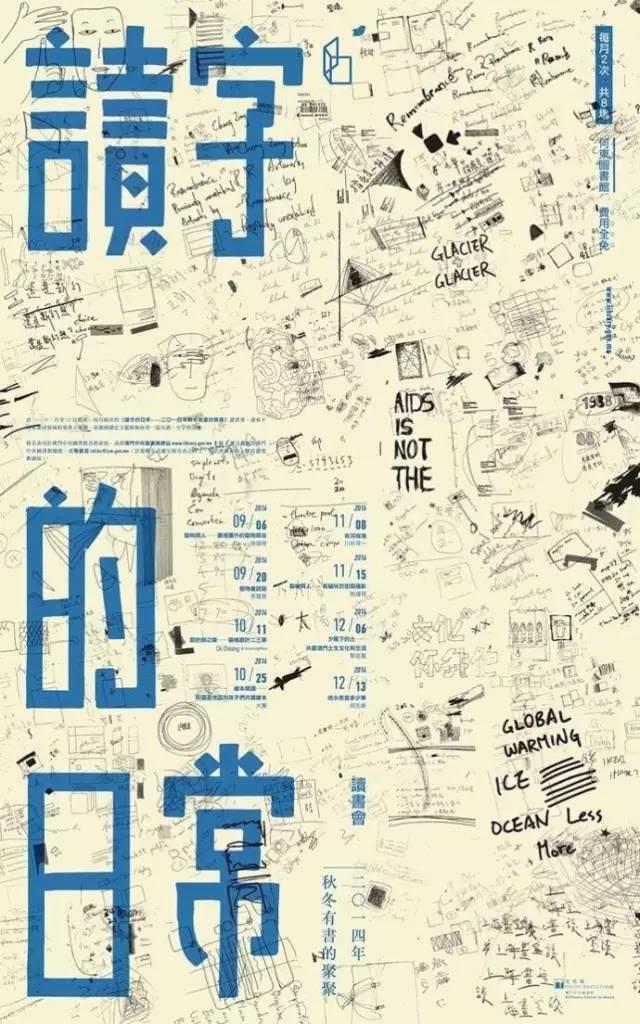 优秀设计作品欣赏之中文字体海报曲线设计ps绘制版式矢量图图片