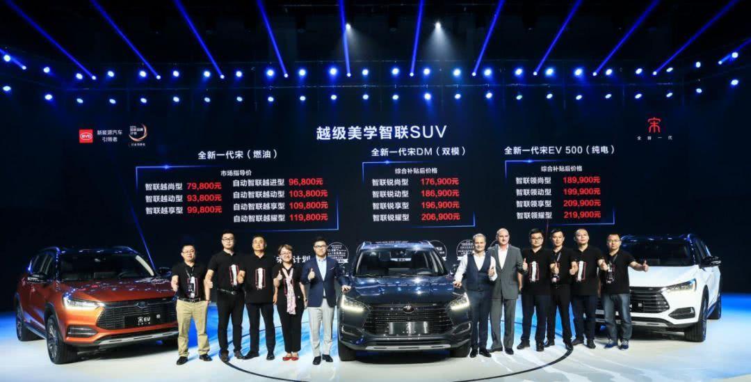 新车 起售价不到8万 比亚迪全新一代宋正式上市 Y车评