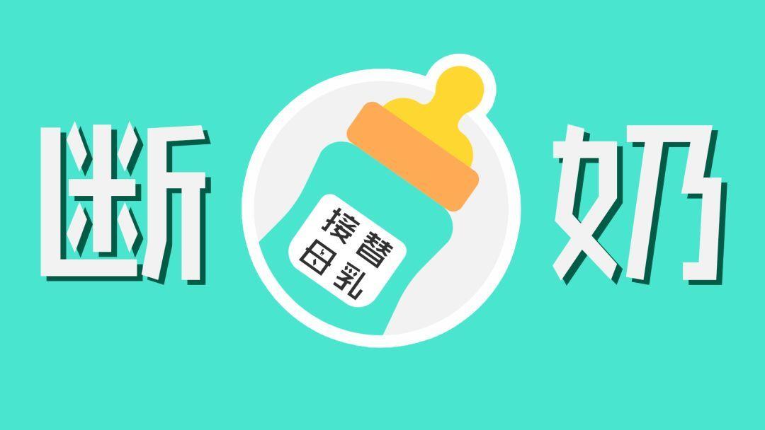 给宝宝断奶应该选在哪个季节?最应该避开的断奶方式都有哪些?